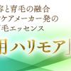 【薬用ハリモアの口コミ評判に物申す】育毛剤の本当の効果と副作用!