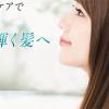 口コミ【CA101薬用スカルプエッセンス】女性用育毛剤を解析!