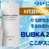 ブブカゼロ(BUBKA ZERO)育毛剤の最新口コミ!効果をガチレビュー